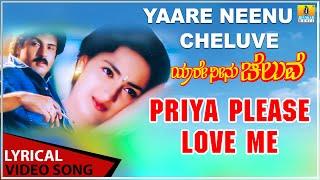 Priya Please Love Me - Lyrical Song   Yaare Neenu Cheluve   S.P.B,Chithra  Ravichandran, Hamsalekha
