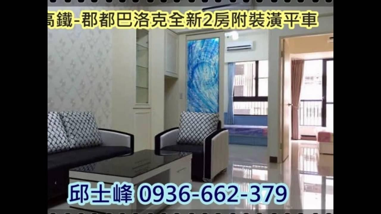 【左營】高鐵-郡都巴洛克全新2房附裝潢平車 - YouTube