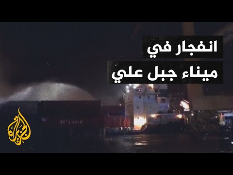 الانفجار في ميناء جبل علي أدى إلى اهتزاز العديد من المنازل في المدينة