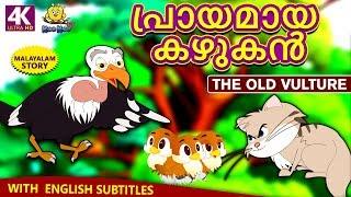 Malayalam Story for Children - പ്രായമായ കഴുകൻ | The Old Vulture | Malayalam Fairy Tales | Koo Koo TV