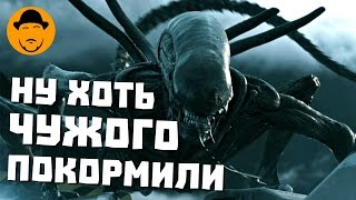 Чужой Завет Обзор фильма про идиотов в космосе
