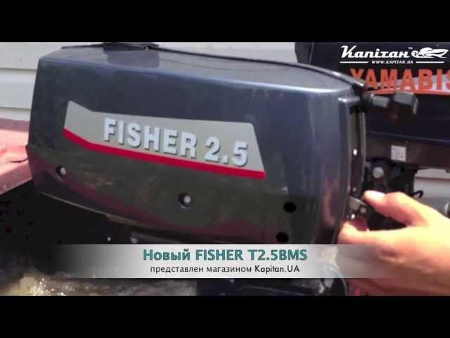 Новинка 2013! Fisher 2.5 T2.5BMS в магазине Kapitan.UA