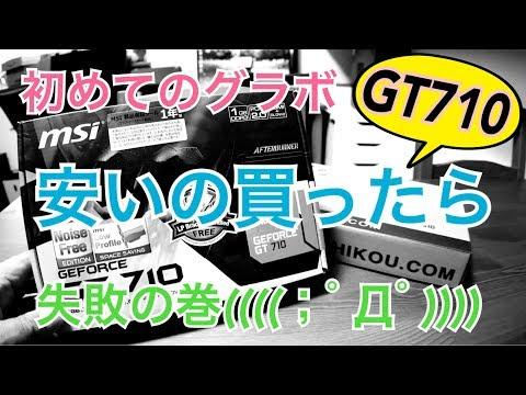 初めてのグラボ!安いの買ったら失敗の巻 GeForce GT 710