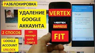 Разблокировка аккаунта google Vertex Impress Fit  ( 2 способ ) FRP Bypass Google account vertex fit