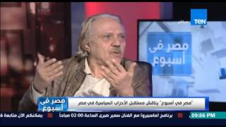 """مصر فى أسبوع - مدحت الزاهد """" قضية الكرامة ليست سهلة ومازلنا نعانى حتى الان من أزمة الكرامة"""""""