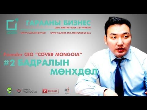 S202 Гарааны Бизнес TV Show, Founder & CEO at Cover Mongolia Мѳнхдѳл