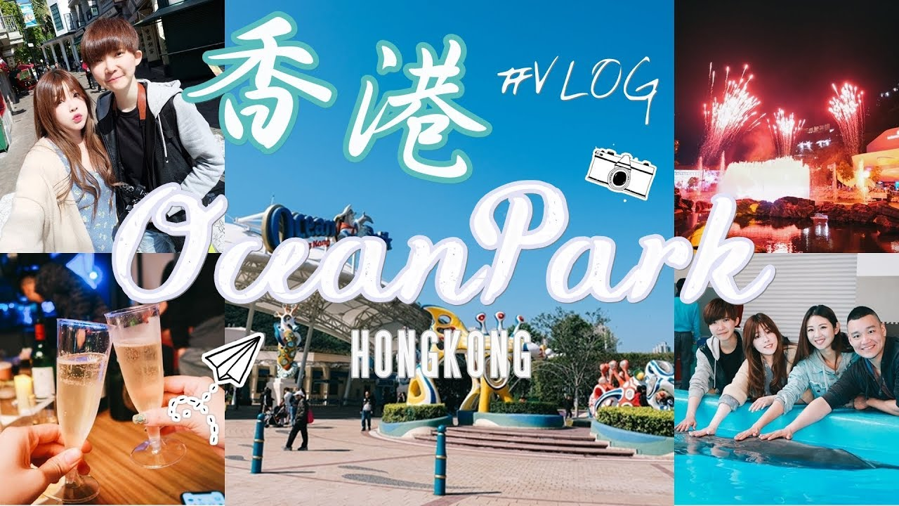 HONGKONG TRAVEL VLOG 香港海洋公園 2018歌酒節一起狂歡 #OCEANPARK│AMI&TOBY - YouTube