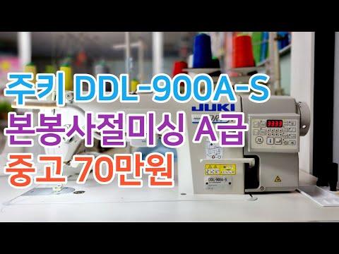 주키 DDL-900A 본봉사절미싱