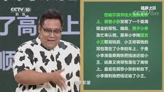 [健康之路]保住男人精气神 测注意力和记忆力| CCTV科教