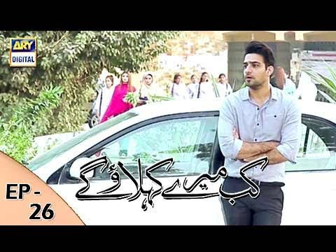 Kab Mere Kehlaoge - Episode 26 - 7th February 2018 - ARY Digital Drama