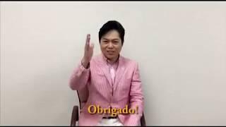 6月の公演に向けて三山ひろしからのメッセージ.