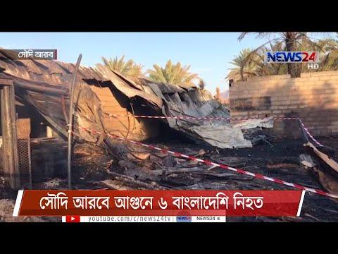 মদিনায় সোফা কারখানায় আগুনে ৬ প্রবাসী বাংলাদেশি নিহত 11Feb.21| Madina Fire | Saudi Arabia