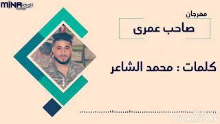 مهرجان صاحب عمري غناء وتوزيع ابو الشوق وايمن العالمي