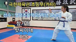 공수도온라인대회...극한체육관 초등부(카타) 윤수진