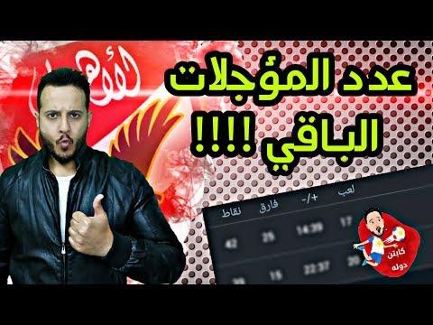 عصفورين بحجر واحد بعد هدية تعادل الزمالك وبيراميدز 👊⚽ تقدم الاهلي في ترتيب الدوري المصري 2019