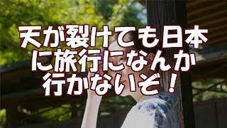 【海外の反応】「天が裂けても日本に旅行になんか行かないぞ!」中国人 ...