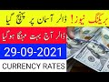 29 09 2021 today currency rate currency rate today in pakistan today dollar rate in pakistan mp3