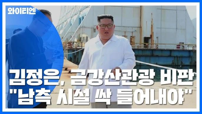 北김정은, 금강산관광 비판...