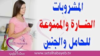 المشروبات الممنوعة للحامل