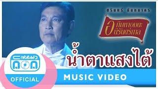 น้ำตาแสงไต้-ชรินทร์ นันทนาคร [Official Music Video]