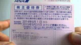 【株主優待特典】ANAの優待券が届きました(・∀・)