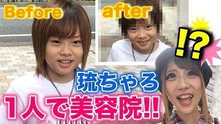 9歳の琉ちゃろが1人で美容院!! 好きな髪型にした結果...?!