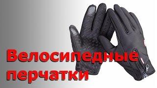 Велосипедные перчатки. Обзор отзыв. Посылка из Китая. Aliexpress