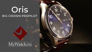 Oris Big Crown Propilot обзор швейцарских механических часов