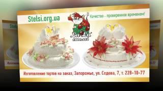 Свадебный с пирожными