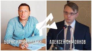 """Б. Кагарлицкий, А. Симоянов. """"По итогам митинга"""""""