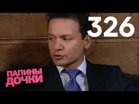 Папины дочки | Сезон 16 | Серия 326