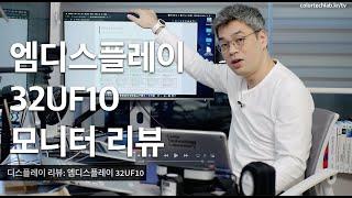 엠디스플레이 32UF10 모니터 화질 리뷰