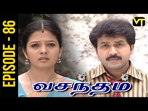 Vasantham Tamil Serial Episode 86 exclusively on Vision Time. Vasantham serial was aired by Sun TV in the year 2005. Actress Vijayalakshmi suited the main role of the serial. Vasantham Tamil Serial ft. Vagai Chandrasekhar, Delhi Ganesh, Vathsala Rajagopal, Shyam Ganesh, Vishwa, Durga and Priya in the lead roles. Subscribe to Vision Time - http://bit.ly/SubscribeVT  Story & screenplay : Devibala Lyrics: Pa Vijay Title Song : D Imman.  Singer: SPB Dialogues: Bala Suryan  Click here to Watch :   Kalasam: https://www.youtube.com/playlist?list=PLKrQXcb2YJU097x60nl4osYp1hB4kYJ-7  Thangam: https://www.youtube.com/playlist?list=PLKrQXcb2YJU3_Dm5GtlScXBPqc2pmX3Q5  Thiyagam:  https://www.youtube.com/playlist?list=PLKrQXcb2YJU3QSiSiTVOQ-lI4hDr2TQBl  Rajakumari: https://www.youtube.com/playlist?list=PLKrQXcb2YJU3iijZXtnzeMvAjRVkdMrAR   For More Updates:- Like us on Facebook:- https://www.facebook.com/visiontimeindia Subscribe - http://bit.ly/SubscribeVT