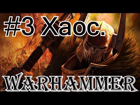 Знакомьтесь - это Warhammer! Хаос.