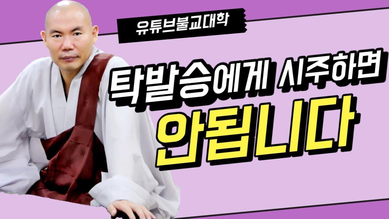 [불교] 우학스님 생활법문 (탁발승에게 시주 말라)
