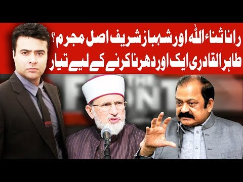 On The Front with Kamran Shahid - Tahir-ul-Qadri Special Interview - 6 December 2017 - Dunya News