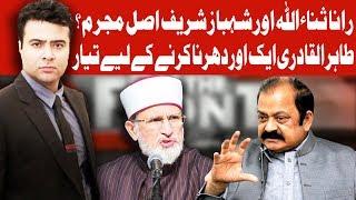 On The Front with Kamran Shahid - Tahir-ul-Qadri Special Interview - 6 December 2017 - Dunya News