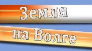 Земля на волге(http://www.youtube.com/watch?v=ewpU607vnEg Очень Дорогие Усадебные(от 5 ГА) участки Большая Волга http://7872929.ru/ Крайне редкое предл..., 2013-11-20T21:55:36.000Z)