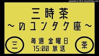 「三時茶~ユンタク座~」2019/7/19 thumbnail