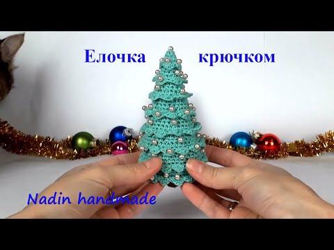 Елка крючком. Вязаная елочка. Новогодние игрушки  #вязанаяелка #елкакрючком  Как связать елку