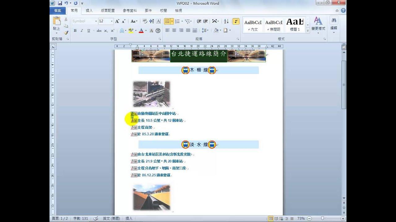 【TQC考試】TQC Word 2010 208 臺北捷運路線簡介 - YouTube