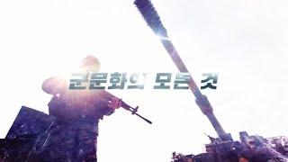 오는 9월 사상 첫 2020 계룡세계군문화엑스포 개최한…