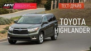Тест-драйв - Toyota Highlander 2014 (Наши тесты) - АВТО ПЛЮС