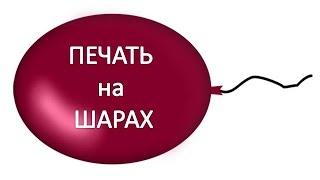 Печать на шарах(, 2014-04-24T20:15:57.000Z)