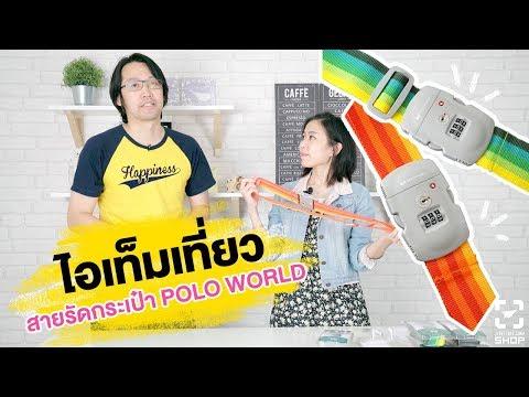 [SHOP] สายรัดกระเป๋า Polo World - วันที่ 11 Sep 2018