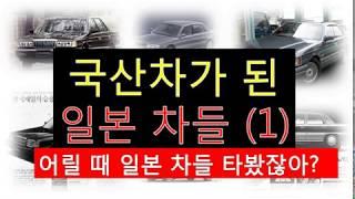 (아빠가 들려주는 경제이야기) 2. 국산차가 된 일본차…