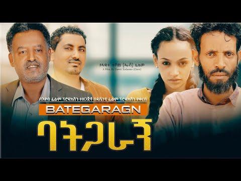 Download ባትጋራኝ ሙሉ ፊልም - Bategragn Full Ethiopian Movie 2020