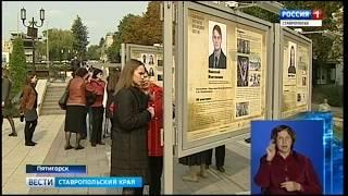 Солженицынское пространство на улицах Кисловодска
