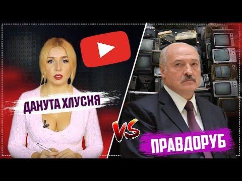 Диктатура наш бренд Лукашенко против фейков или пчёлы против мёда/Наташа Богданова/Общество Гомель
