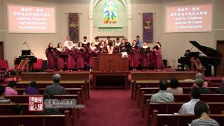 Lead Me, O Lead Me / 領我啊!領我 || Glory Chinese Baptist Church